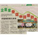 Newspaper Cutting 20090507