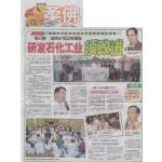 20100921-Newspapers cuttings