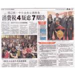 20140716- Newspaper Cutting [新闻简报]